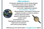 Конкурс для детей «Всезнайка»