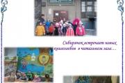 Сотрудничество с соц. институтами