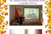 Литературно – музыкальная гостиная  по творчеству А.С. Пушкина