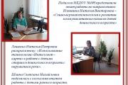 27 февраля на базе МБОУ ПО Ангарского педагогического колледжа прошёл Вернисаж педагогического опыта