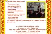 Совет педагогических работников Учреждения