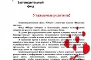 Благотворительный фонд «Оберег» реализует проект «Поделись теплом»