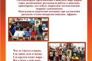 Клуб путешественников Итоговое мероприятие с детьми